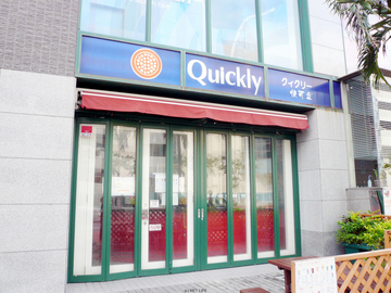 Quickly 新都心店