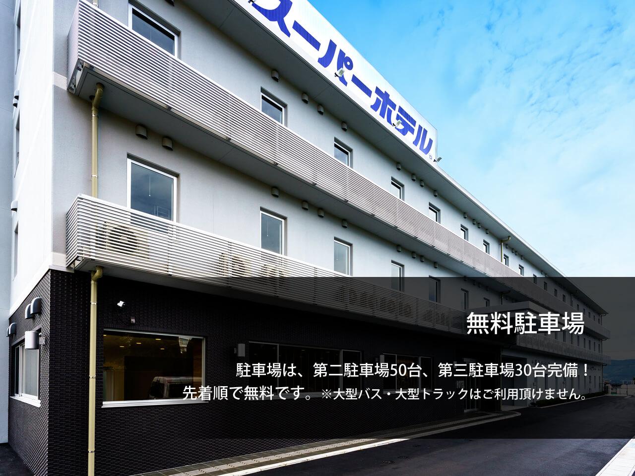Super Hotel Fujinomiya