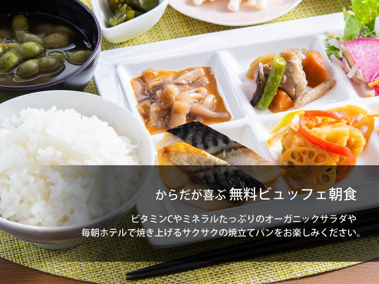 Super Hotel Yamagata, Tsuruoka