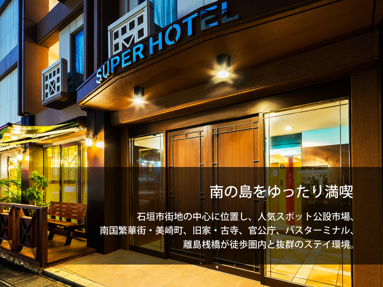 Super Hotel Ishigakijima