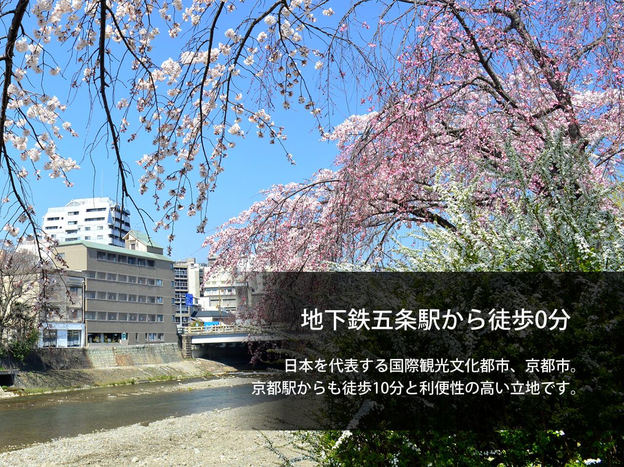京都鸟丸五条 超级酒店