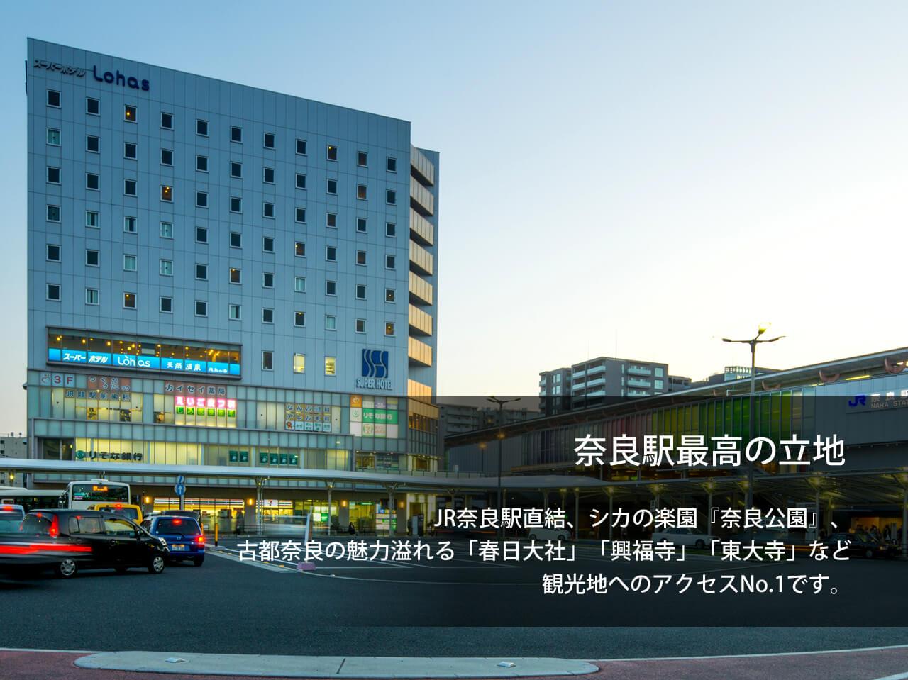 Super Hotel Lohas JR Nara Eki