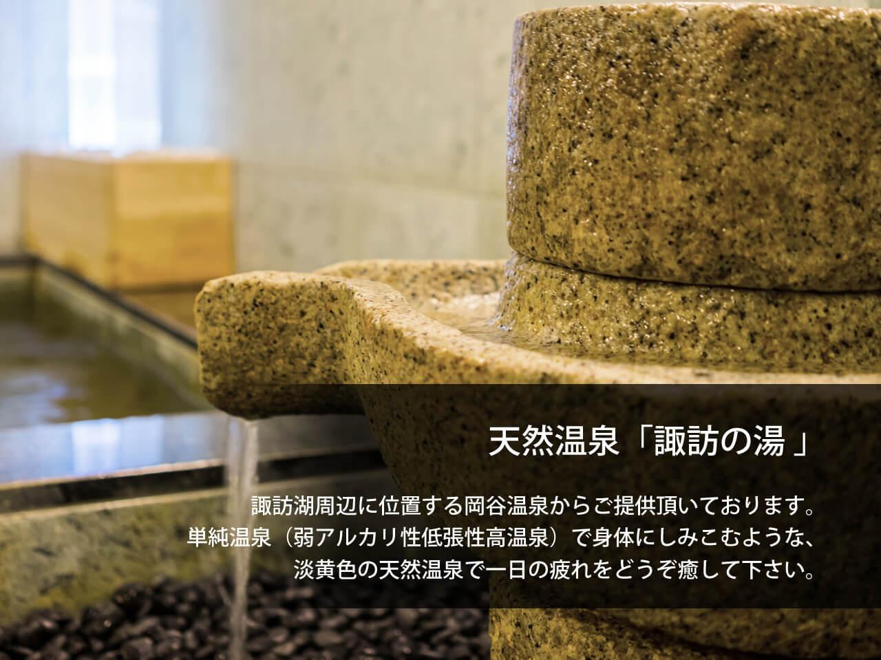 Super Hotel Matsumoto Natural Hot Springs