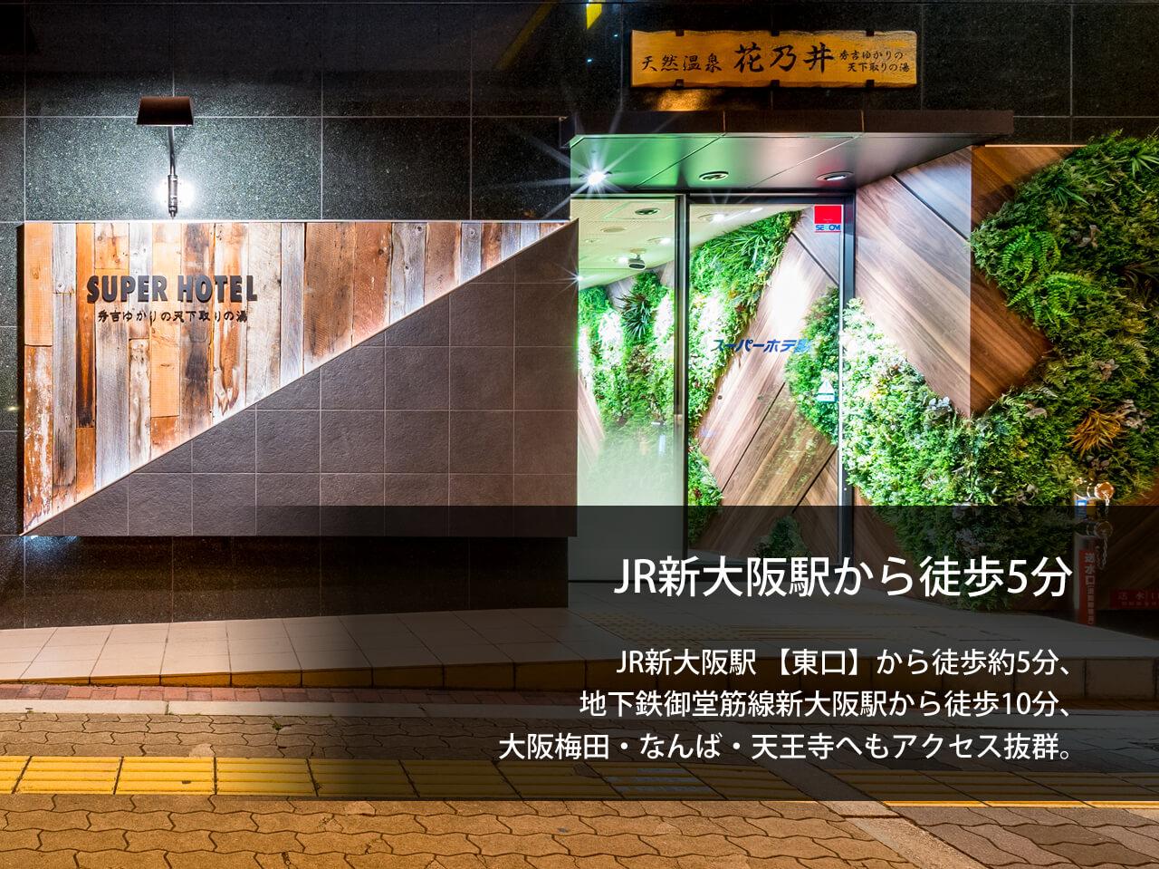 Super Hotel JR신오사카 동구