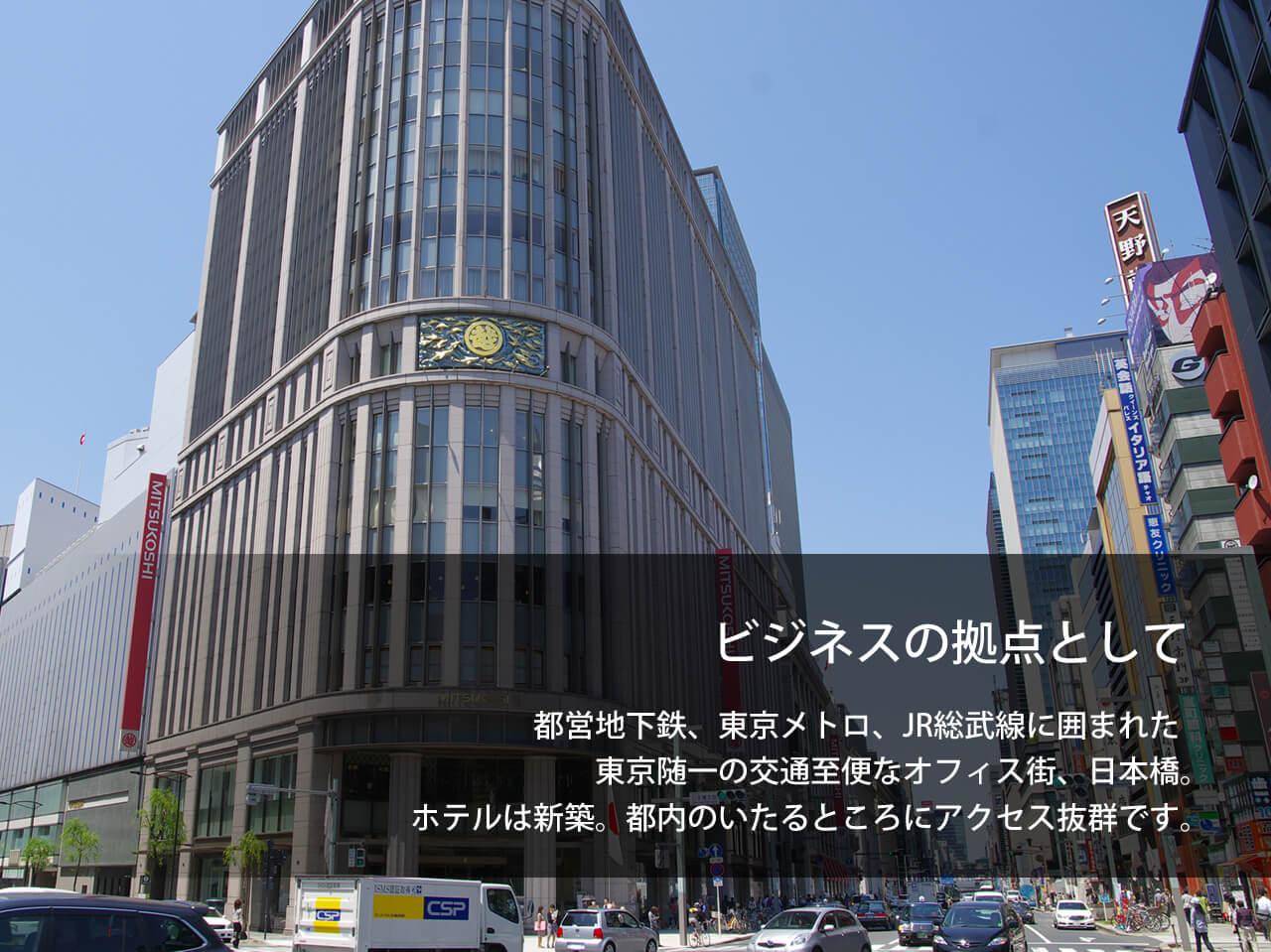 Super Hotel Nihonbashi Mitsukoshimae
