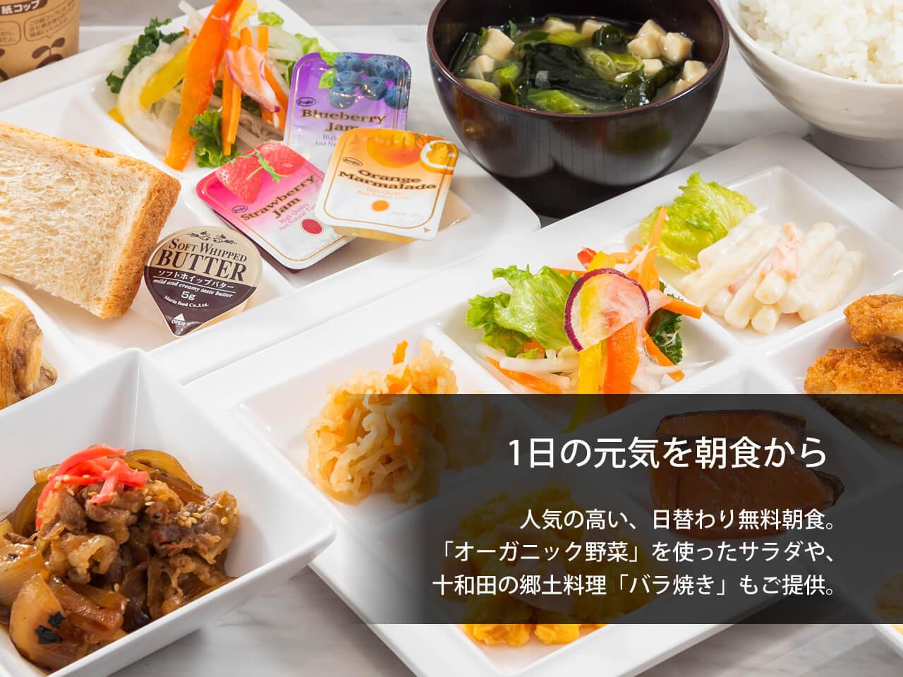 十和田 超级酒店