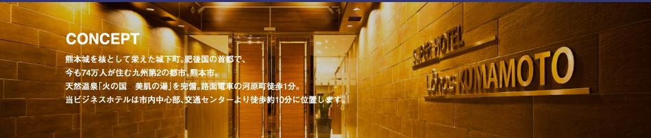 コンセプト:熊本城を核として栄えた城下町。肥後国の首都で、今も74万人が住む九州第2の都市、熊本市。天然温泉「火の国 美肌の湯」を完備。路面電車の河原町徒歩1分。当ビジネスホテルは市内中心部、交通センターより徒歩約10分に位置します。