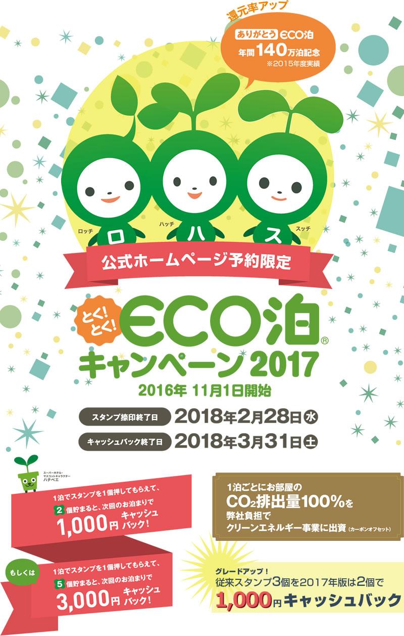 とくとくエコ泊キャンペーン2017