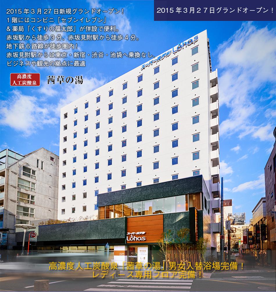 スーパーホテルlohas赤坂 グランドオープン