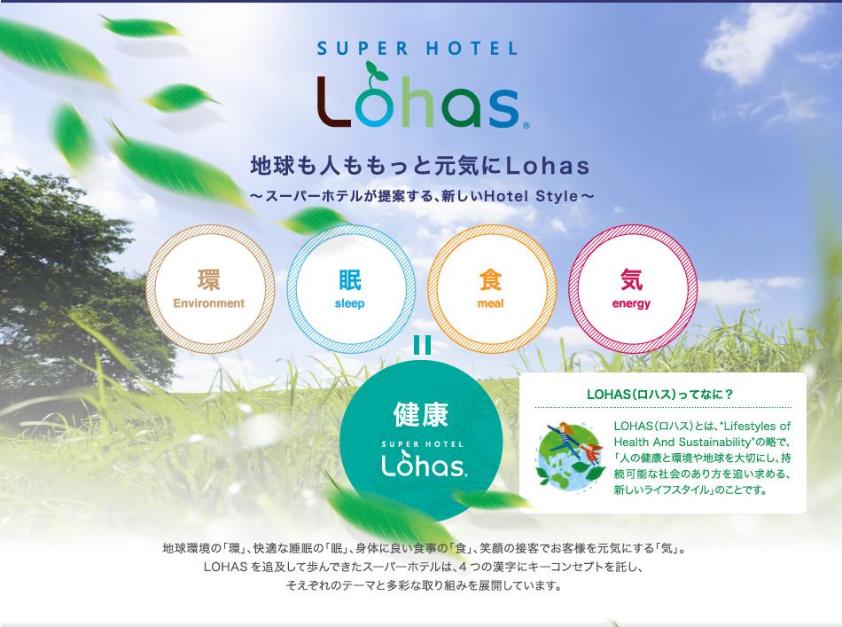 地球も人ももっと元気にLohas 〜スーパーホテルが提案する、新しいHotel Style〜