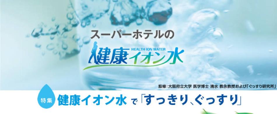 スーパーホテルの健康イオン水