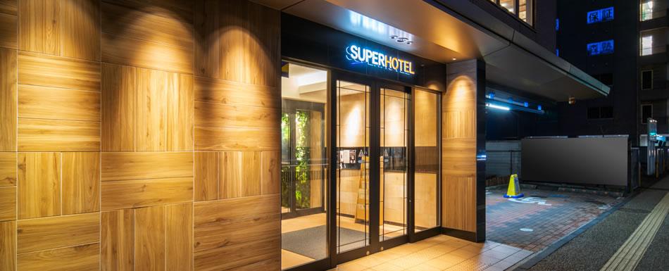 新潟 スーパー ホテル
