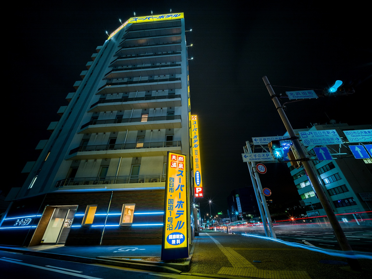 スーパー ホテル 四日市 駅