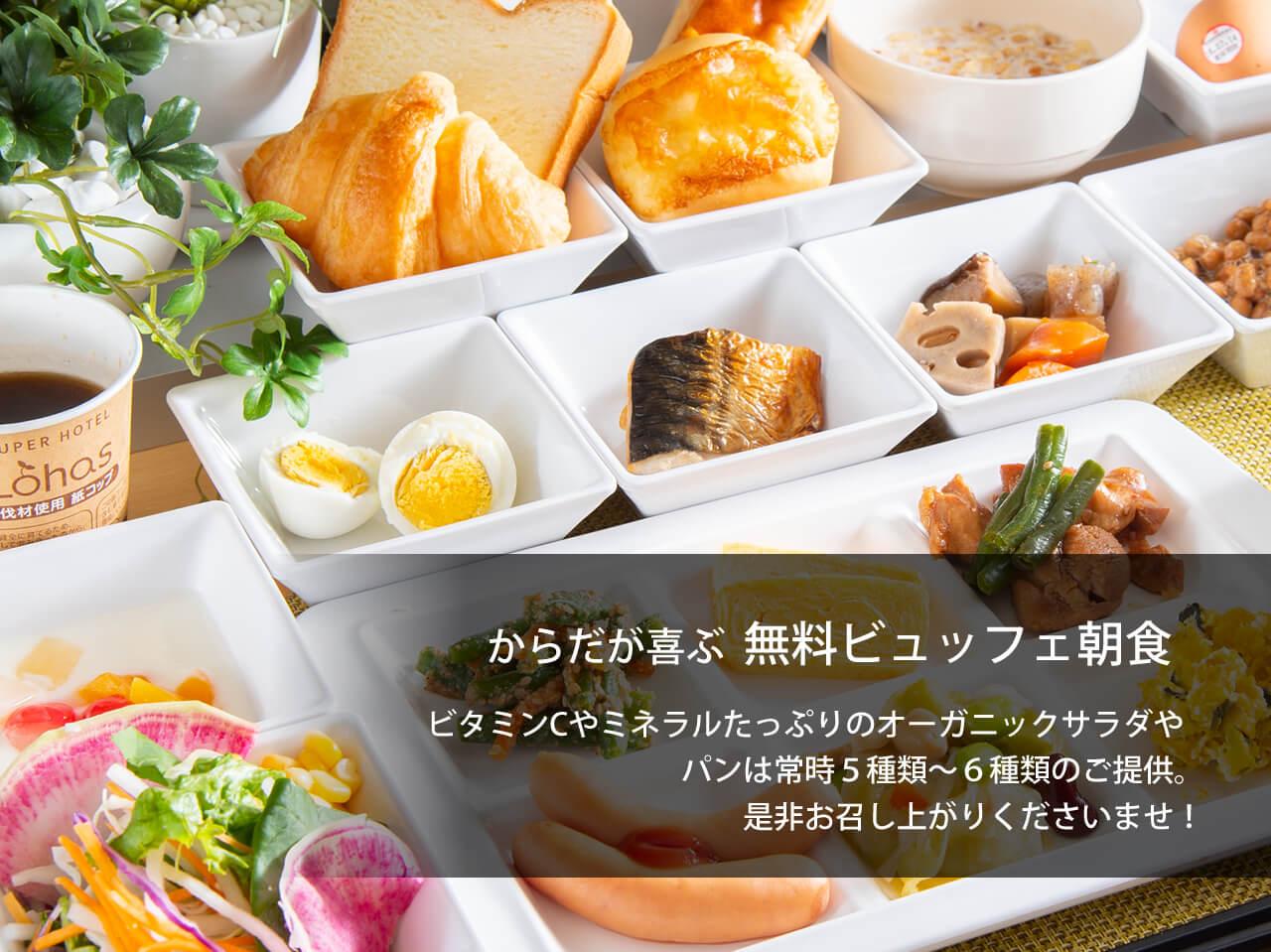 スーパー ホテル 八重洲 朝食