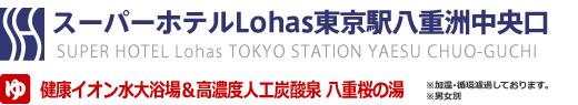 ビジネスホテル Lohas東京駅八重洲中央口