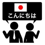日本語対応可能